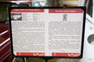 Jaguar Makr VII и история марки Ягуар. Музей Московский транспорт