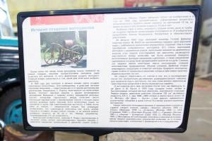 История создания мотоциклов. Музей Московский транспорт