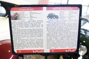 Citroen 2CV и Fiat 500 A. Описание. Музей Московский транспорт
