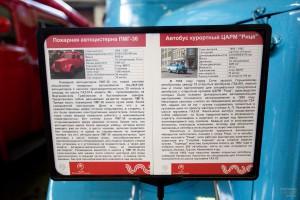 Прогулочный автобус Рица и пожарный автомобиль ПМГ-36. Описание.