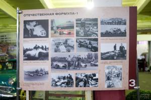 Плакат - Отечественная Формула-1. Музей Московский транспорт