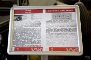 Auto Union описание. Музей Московский транспорт