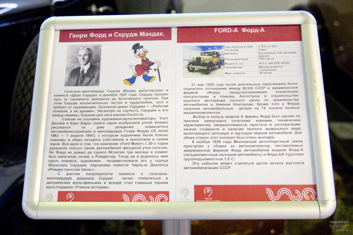 Генри Форд и Скрудж Макдак. Музей Московский транспорт