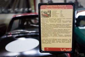 Lancia Fulvia Rallye 1,6. Описание. Музей Московский транспорт