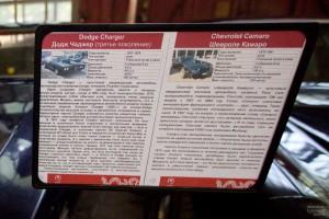 Dodge Charger и Chevrolet Camaro. Описание. Музей Московский транспорт