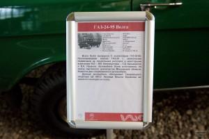 ГАЗ 24-95 Волга. Описание. Музей Московский транспорт