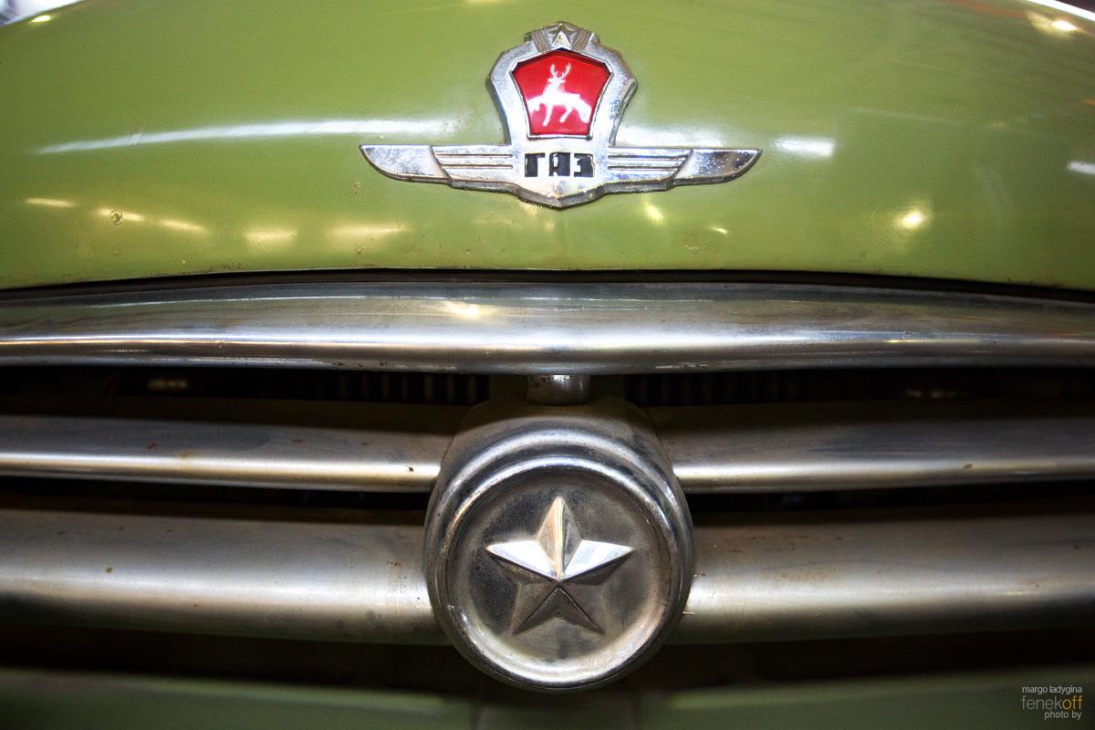 Эмблема ГАЗ. Музей Московский транспорт