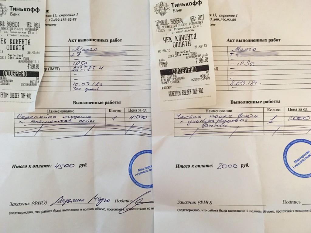 Стоимость ремонта Iphone SE после заплыва в московском унитазе
