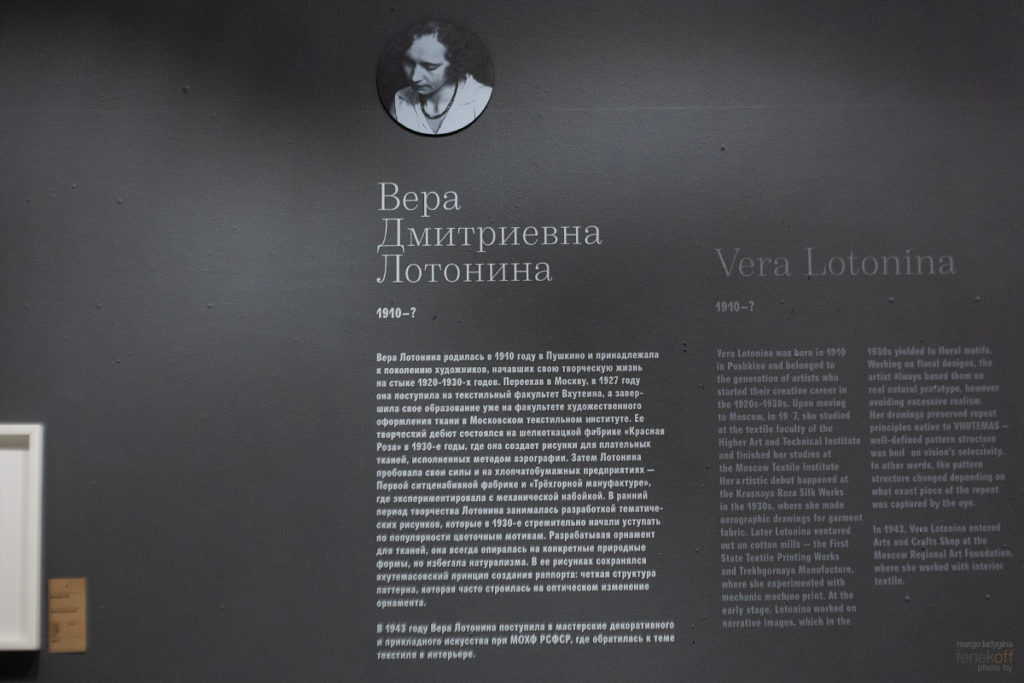 Вера Лотонина