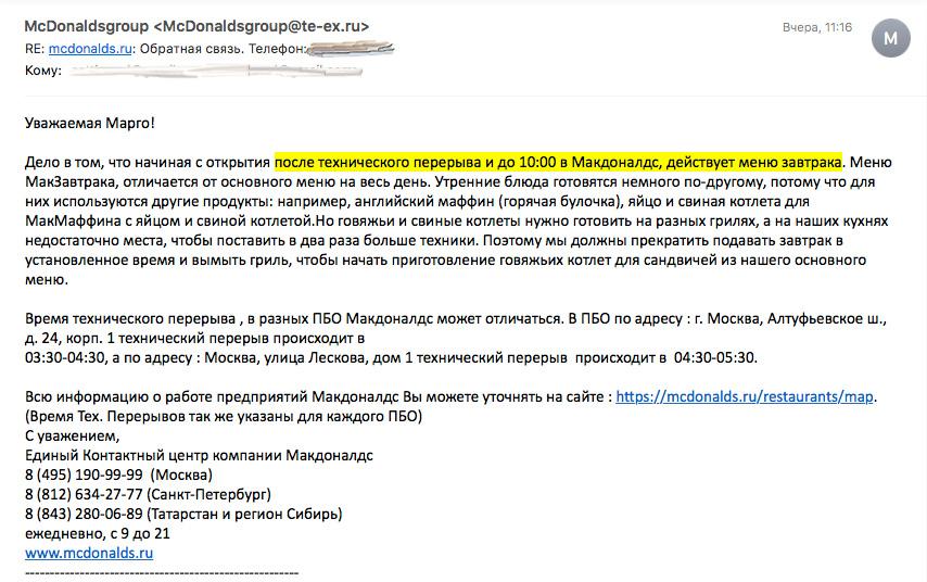 Официальный ответ МакДональдс о времени начала продажи МакЗавтраков